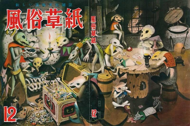 "Ran Akiyoshi - Cover for ""Fuzoku Soushi"" (Sex Club) 1953-12"