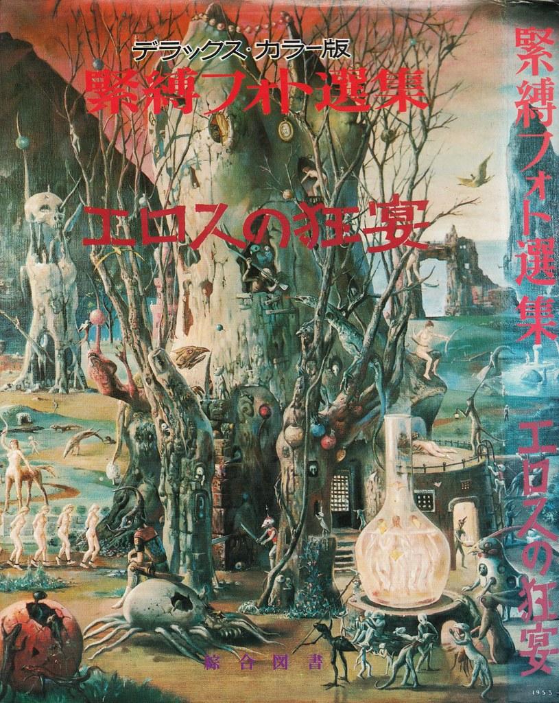 Ran Akiyoshi - Cover Art, version 2, 1953