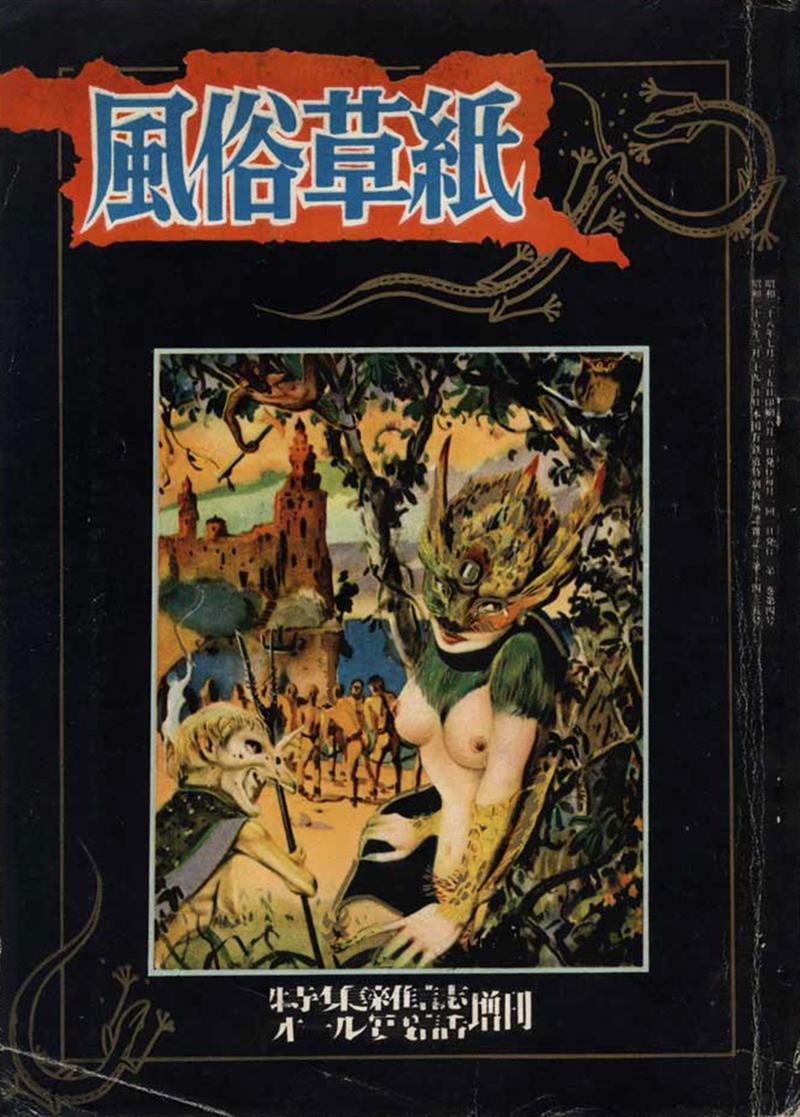 "Ran Akiyoshi - Cover for ""Fuzoku Soushi"" (Sex Club) 1953-7"