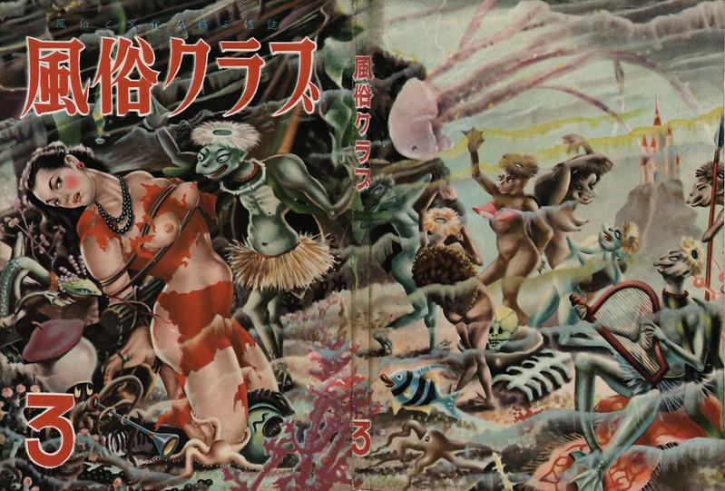 "Ran Akiyoshi - Cover for ""Fuzoku Soushi"" (Sex Club) 1954:3"