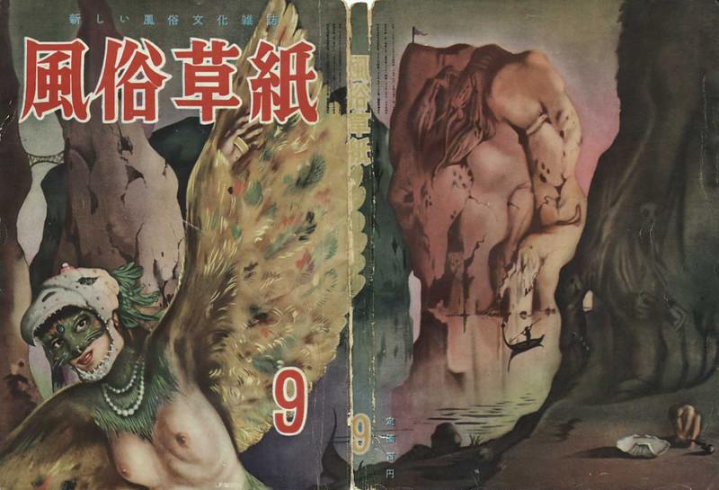 "Ran Akiyoshi - Cover for ""Fuzoku Soushi"" (Sex Club) 1954-9"