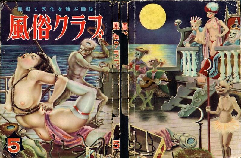 "Ran Akiyoshi - Cover for ""Fuzoku Soushi"" (Sex Club) 1954: 5"