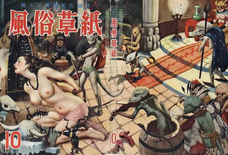 "Ran Akiyoshi - Cover for ""Fuzoku Soushi"" (Sex Club) 1953:10"