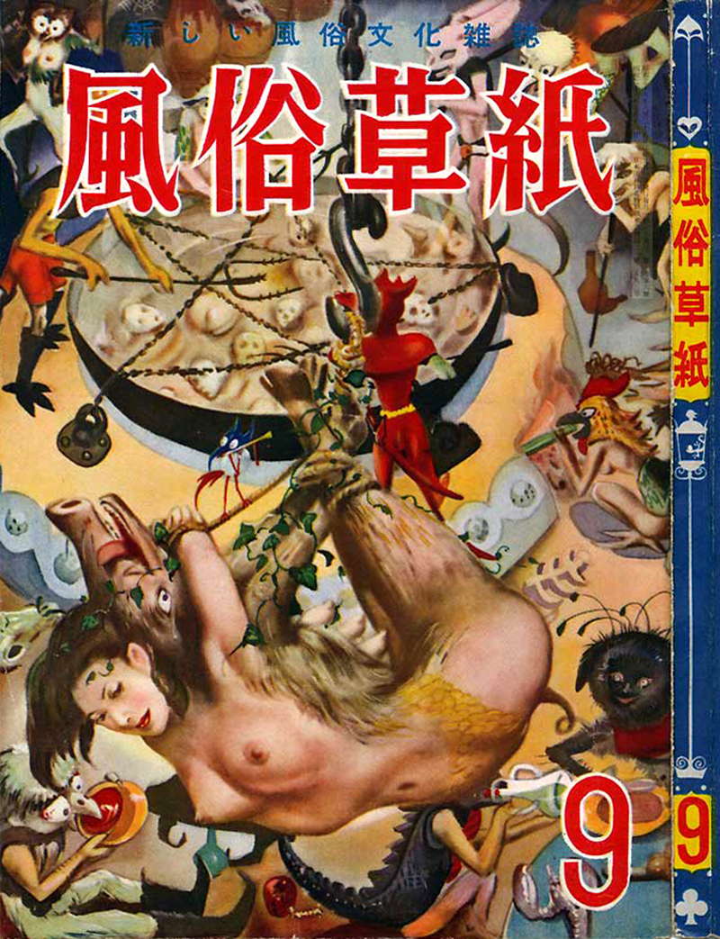 "Ran Akiyoshi - Cover for ""Fuzoku Soushi"" (Sex Club) 1953-9"