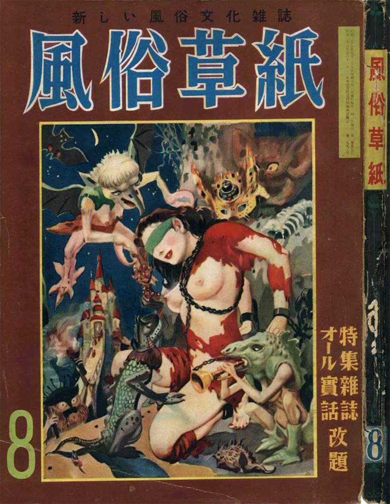 "Ran Akiyoshi - Cover for ""Fuzoku Soushi"" (Sex Club) 1953-8"