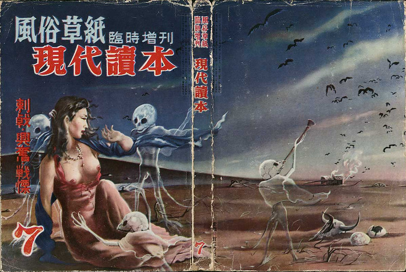 "Ran Akiyoshi - Cover for ""Fuzoku Soushi"" (Sex Club) 1954-7"
