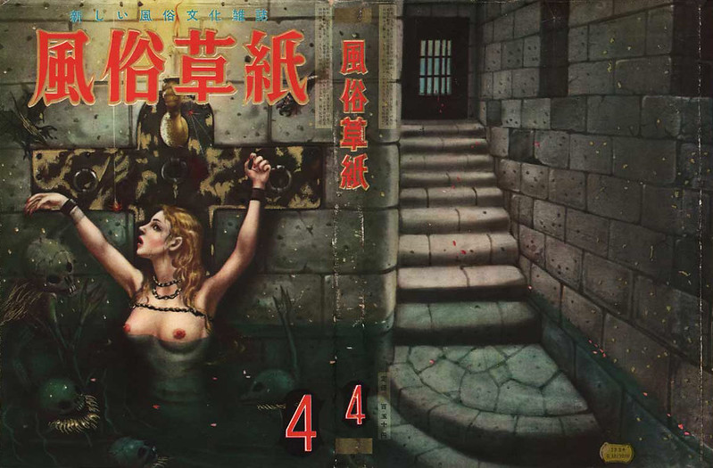 "Ran Akiyoshi - Cover for ""Fuzoku Soushi"" (Sex Club) 1954-4"