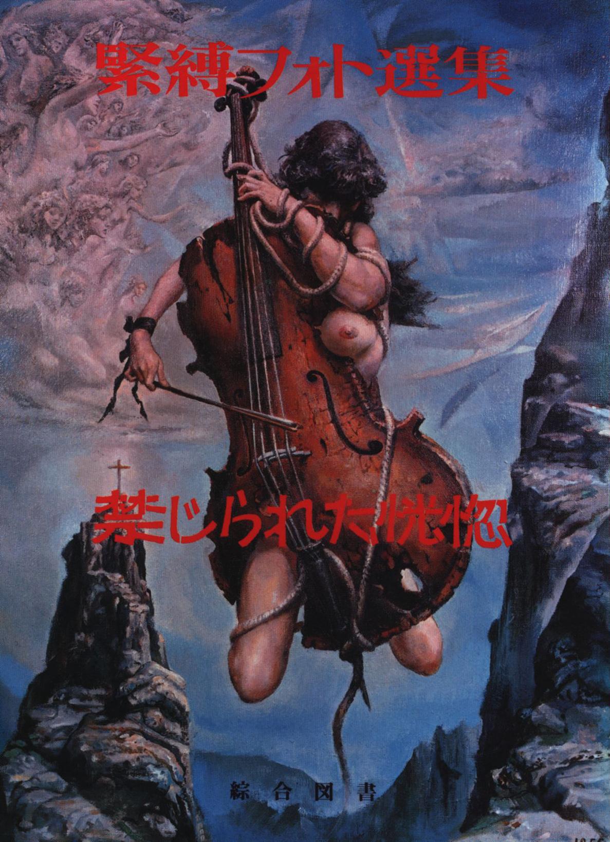 Ran Akiyoshi - Cover Art 03