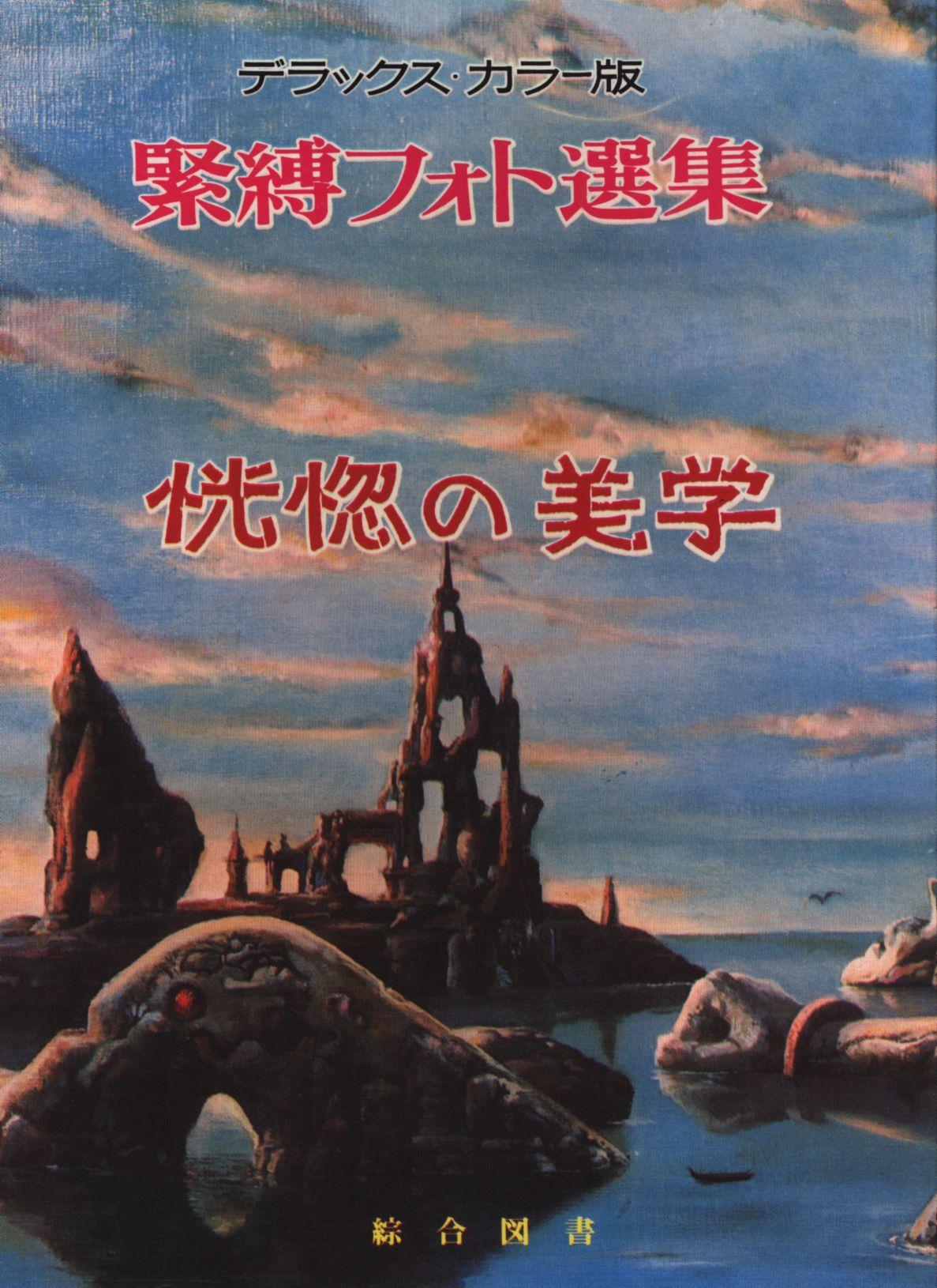 Ran Akiyoshi - Cover Art 02