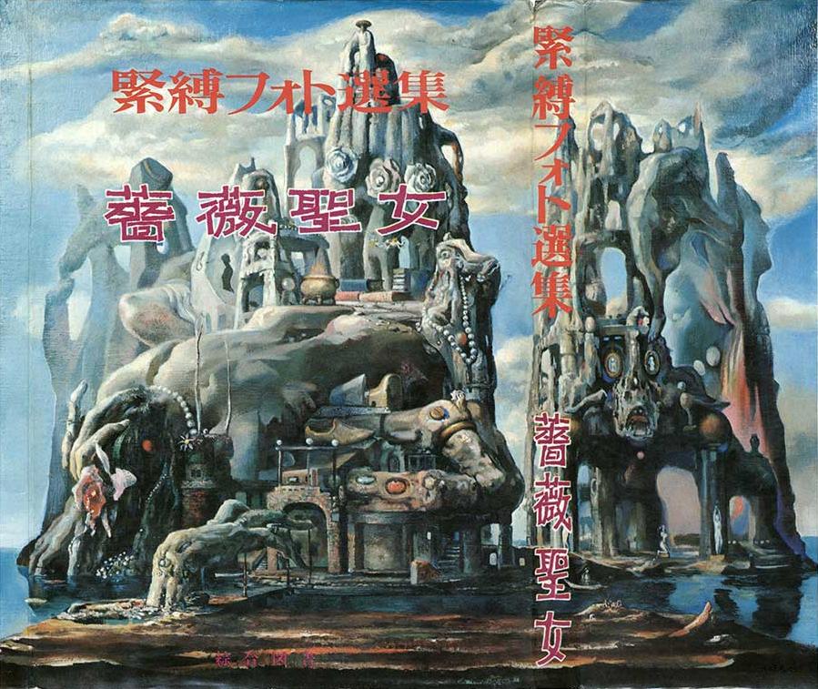 """Ran Akiyoshi - Cover for """"Qiangwei Shengnu"""" 1971"""