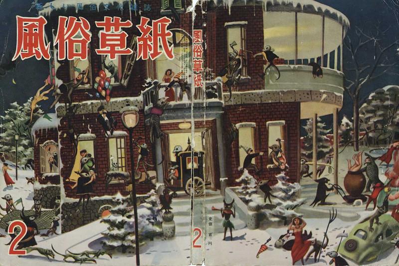 "Ran Akiyoshi - Cover for ""Fuzoku Soushi"" (Sex Club) 1954:2"