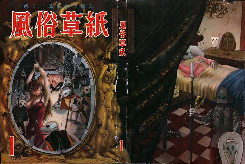 "Ran Akiyoshi - Cover for ""Fuzoku Soushi"" (Sex Club) 1954-1"