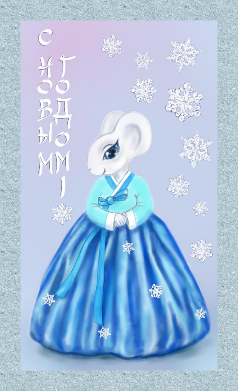 Корейская новогодняя мышка