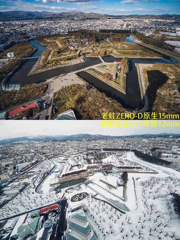 12mm vs 15mm|五陵郭