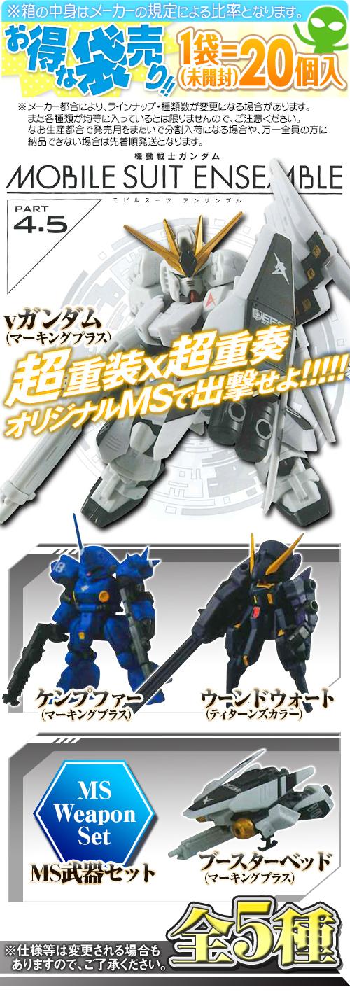 換色後再次上陣!BANDAI《機動戰士鋼彈》「重裝X重奏武裝」4.5 版(機動戦士ガンダム MOBILE SUIT ENSEMBLE 4.5)