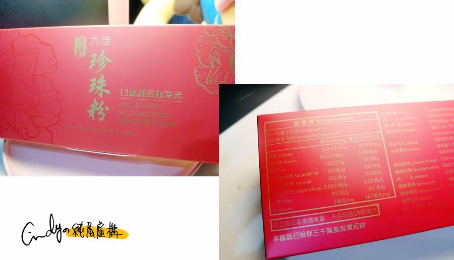 九佳頂級奈米天然珍珠粉
