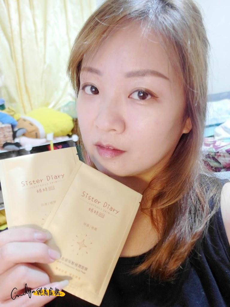 姊妹日記黃金玻尿酸極潤面膜