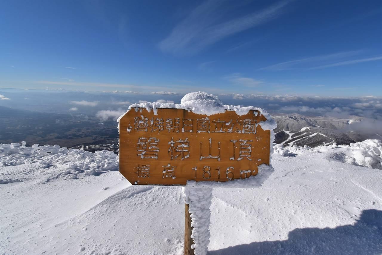 冬の磐梯山登山 山頂の看板