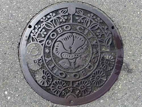 Gobo Wakayama, manhole cover 3 (和歌山県御坊市のマンホール3)