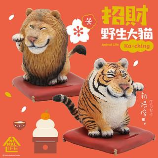 新年最強招財術!!! 召喚你的金幣從天而降!!! Animal Life招財野生大貓為你招來幸福