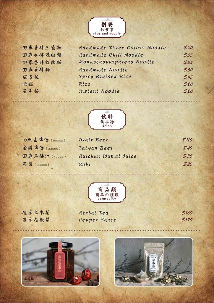 台北迪化街本鼎堂火鍋菜單價位訂位低消menu餐點推薦 (7)