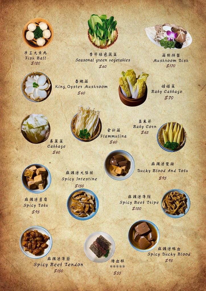 台北迪化街本鼎堂火鍋菜單價位訂位低消menu餐點推薦 (5)