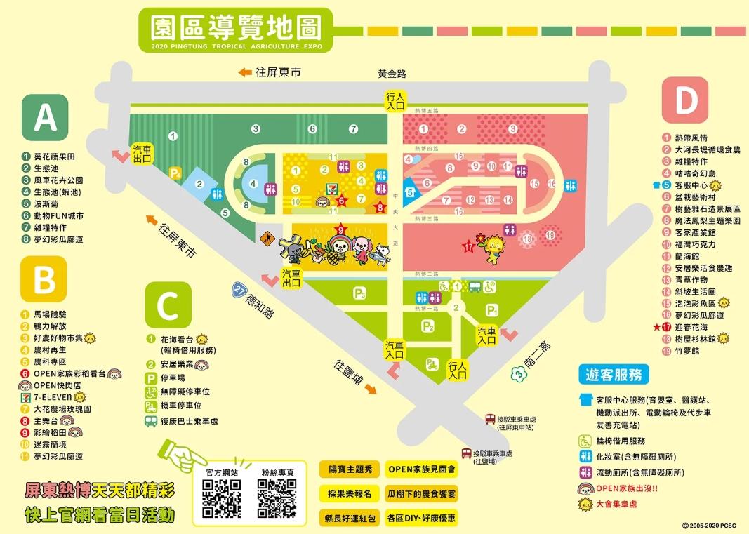 2020屏東農業博覽會 跟著左豪吃不胖