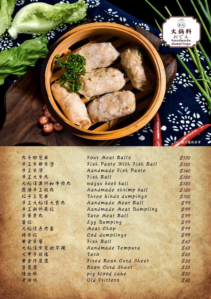 台北迪化街本鼎堂火鍋菜單價位訂位低消menu餐點推薦 (3)