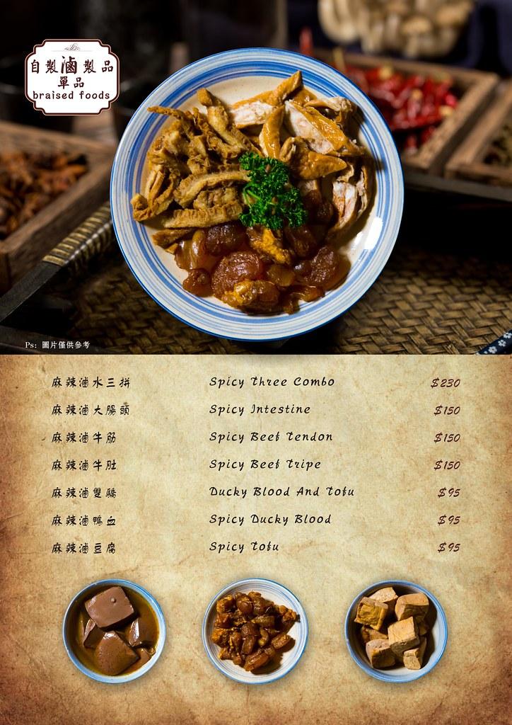 台北迪化街本鼎堂火鍋菜單價位訂位低消menu餐點推薦 (2)