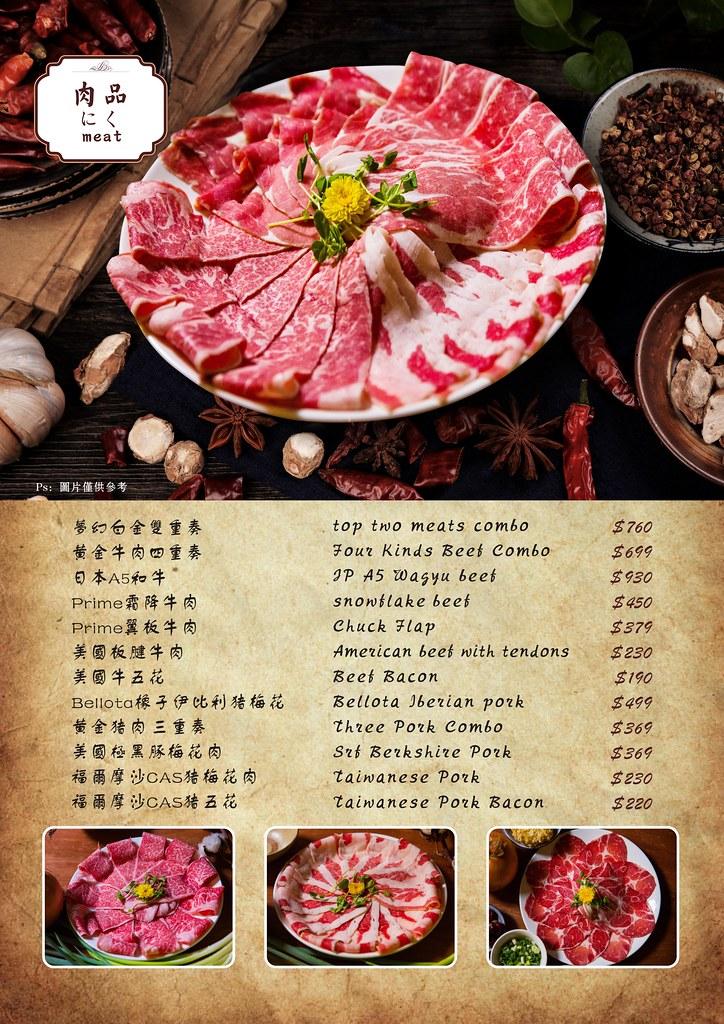 台北迪化街本鼎堂火鍋菜單價位訂位低消menu餐點推薦 (1)