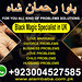 Black magic problem solution taweez +923004527585