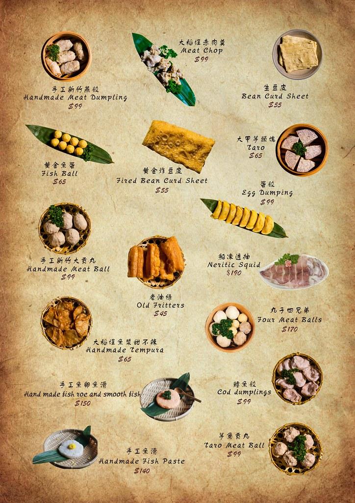 台北迪化街本鼎堂火鍋菜單價位訂位低消menu餐點推薦 (4)
