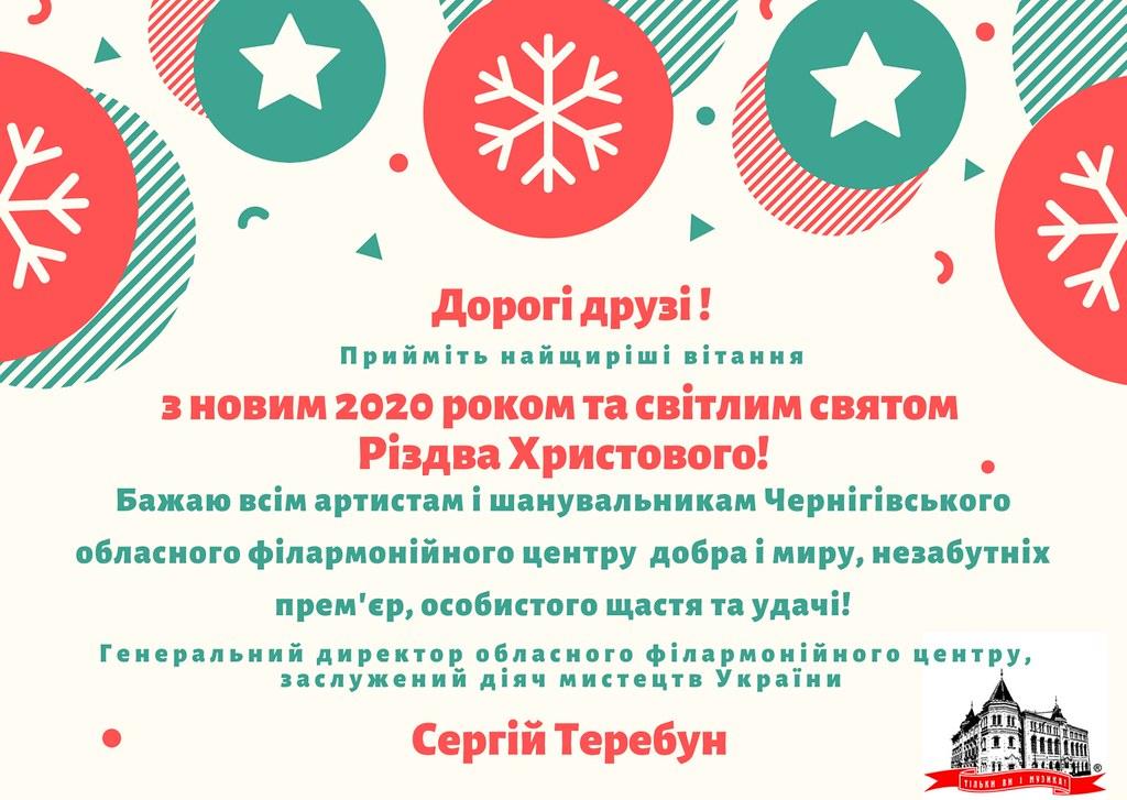 з Новим 2019 роком та світлим святом Різдва Христового!