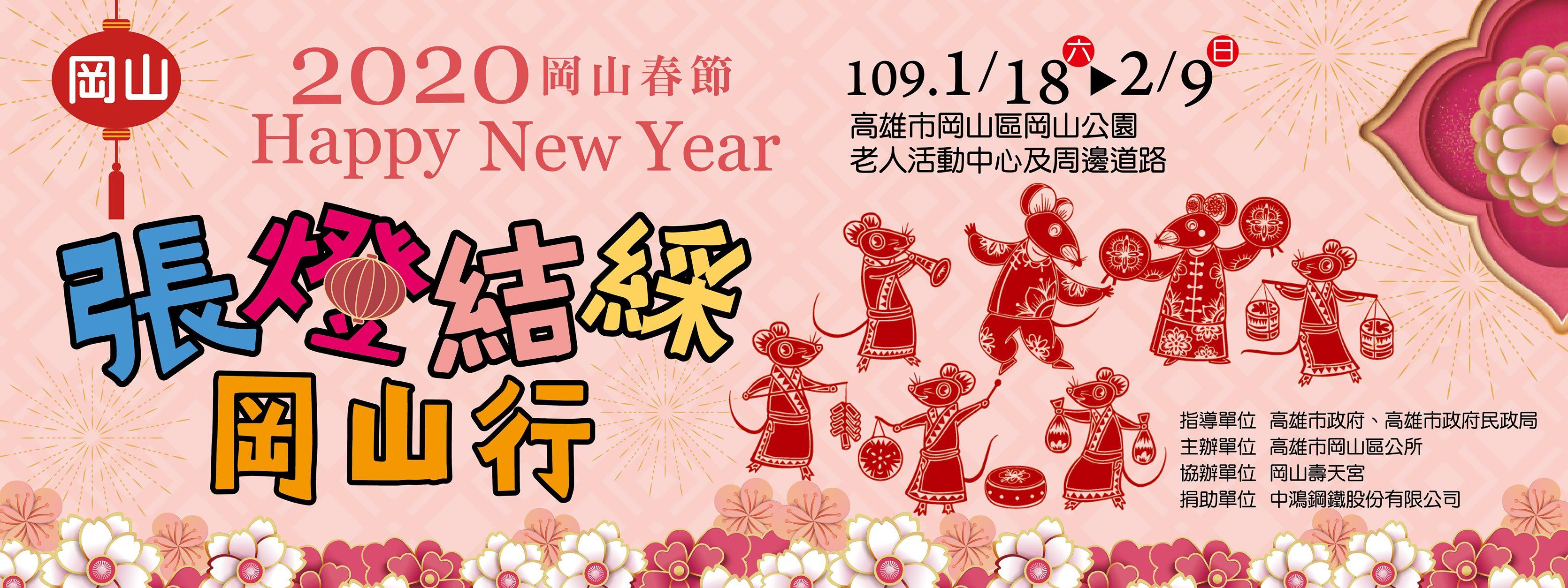 2020高雄岡山燈會1