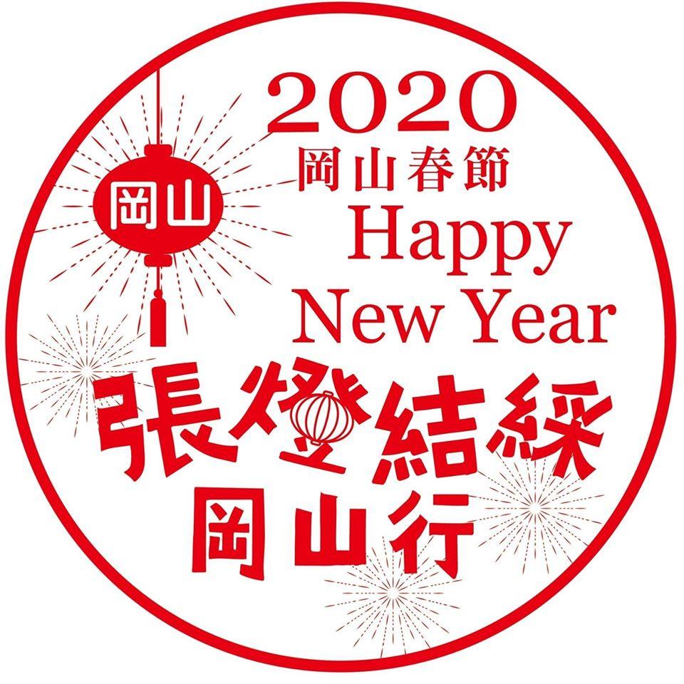 2020/岡山燈會