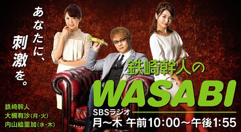 Wasabi 201910 490 270