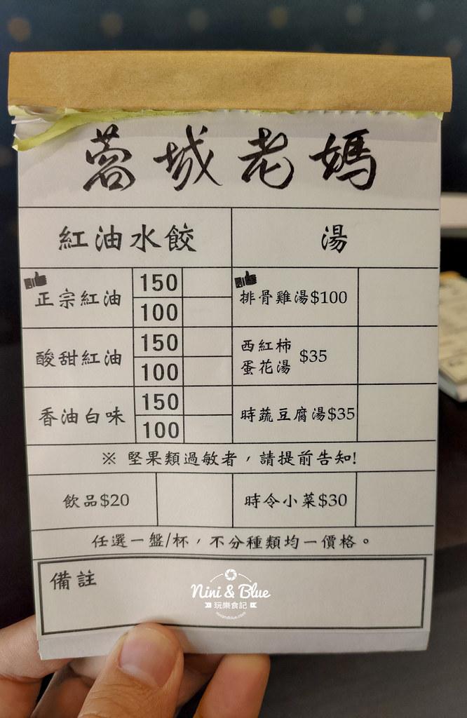 蓉城老媽.成都正宗紅油水餃.台中火車站01