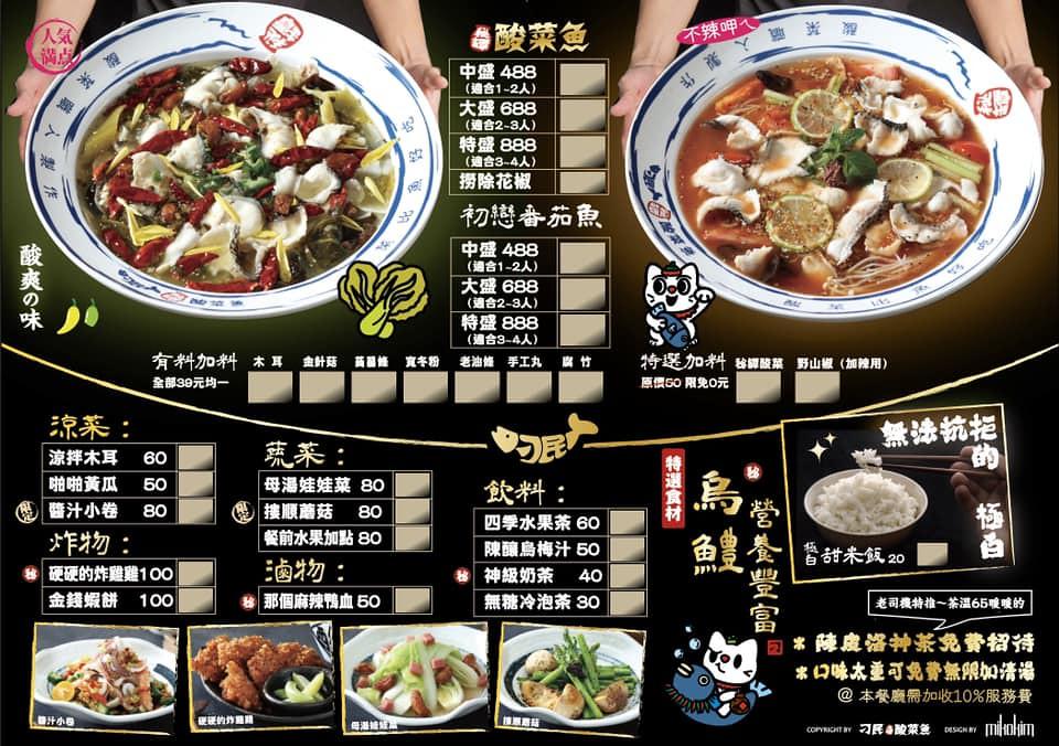 刁民酸菜魚 菜單價位 台中逢甲夜市美食