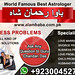 Business problem solution baba  Rahmaan Shah Whatsapp us on +923004527585