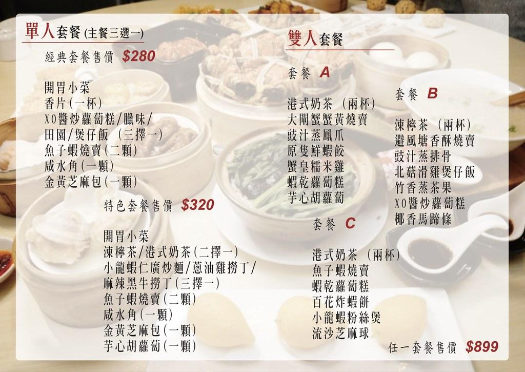 港點大師 菜單價位 台中麗寶04
