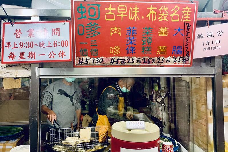永樂布業市場美食