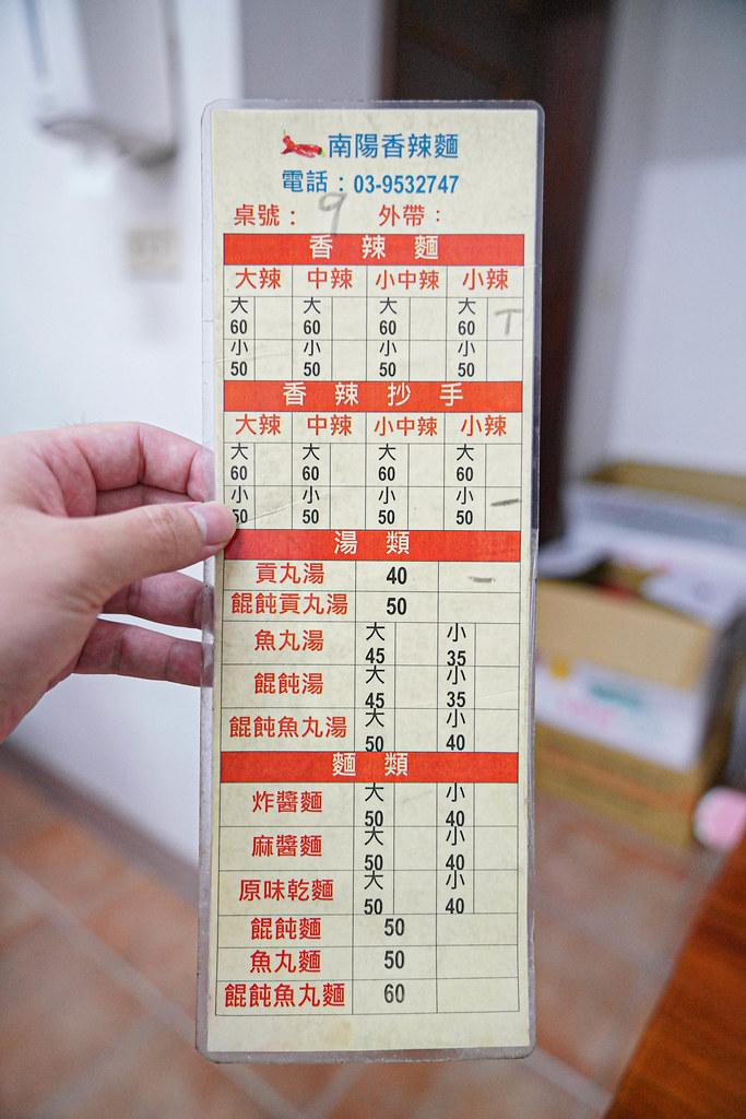 蘭陽香辣麵 (1)