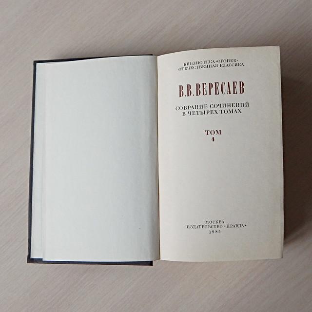 вересаев-том1-ред