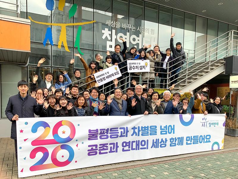 20200102_참여연대 시무식에서 임원과 상근 활동가들