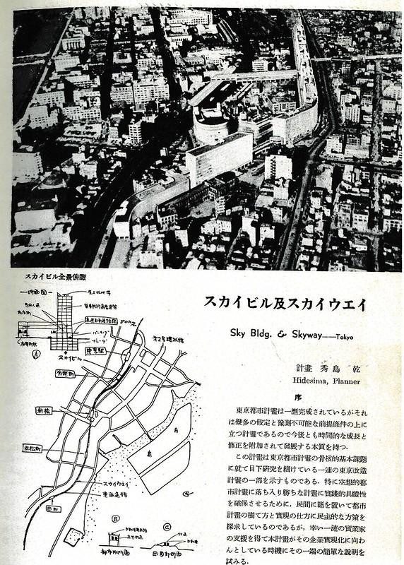 秀島乾・石川栄耀のスカイビル・スカイウェイ (3)