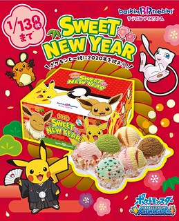 就決定鼠你了!31冰淇淋 x《精靈寶可夢》Sweet New Year 2020年正月期間限定 寶可夢包裝 & 限量小皿(ポケモン × 31 サーティワン「ポケモン小皿」)全四款