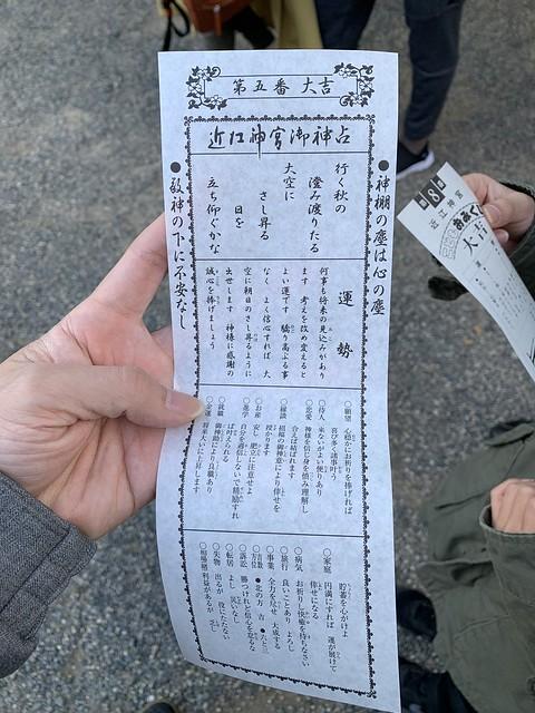 2020年初詣・おみくじ