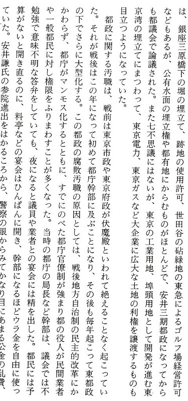 安井都政の七不思議と東京高速道路 (1)