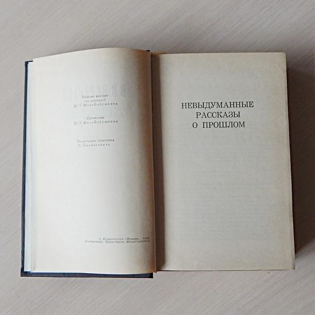 вересаев-название-ред