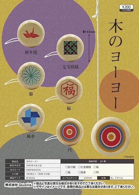 充滿日式和風味的美國溜溜球玩具!Qualia 日式木製溜溜球(クオリア 木のヨーヨー)